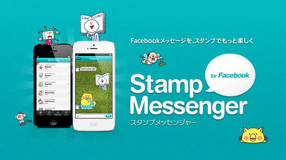 Facebookメッセージ「スタンプメッセンジャー」アプリ施策。