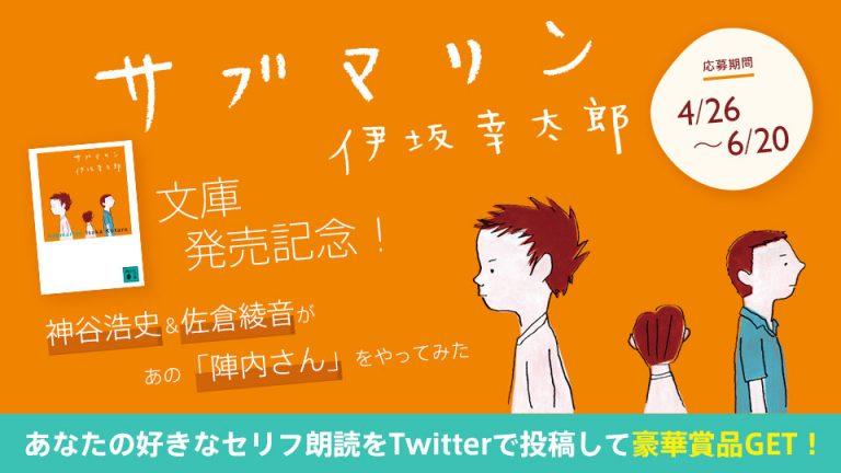 『サブマリン』文庫発売記念・神谷浩史&佐倉綾音があの「陣内さん」をやってみた!