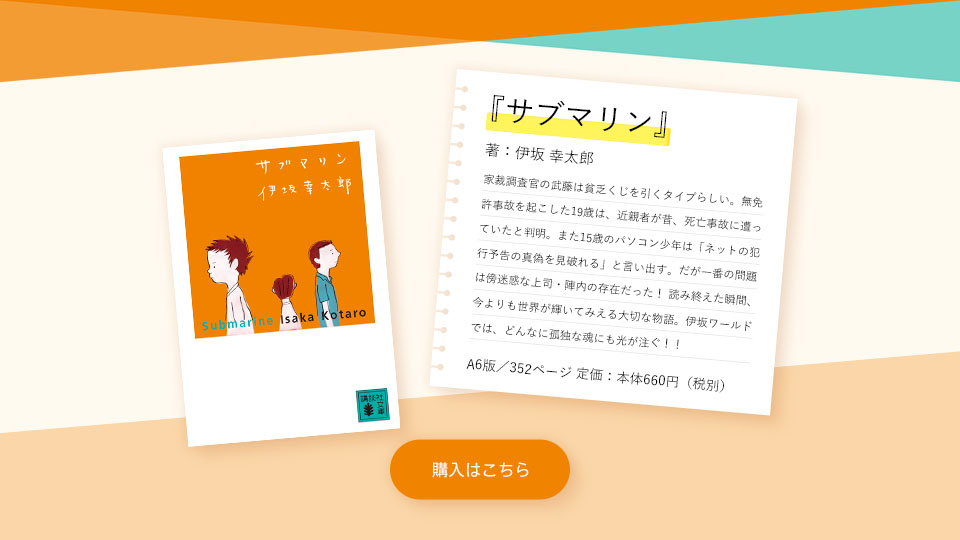 『サブマリン』文庫発売記念キャンペーン|講談社
