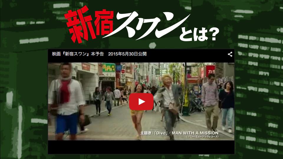 新宿スワン映画化記念キャンペーン