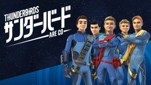サンダーバード Thunderbirds Are Go