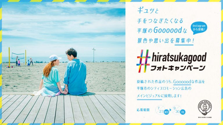 平塚市地域プロモーション。ギュッと手をつなぎたくなる平塚のGoodな景色や思い出を大募集!「#hiratsukagoodキャンペーン」