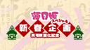 まるごと無料試し読み『海月姫』『東京タラレバ娘』新春スペシャルサイトを制作しました