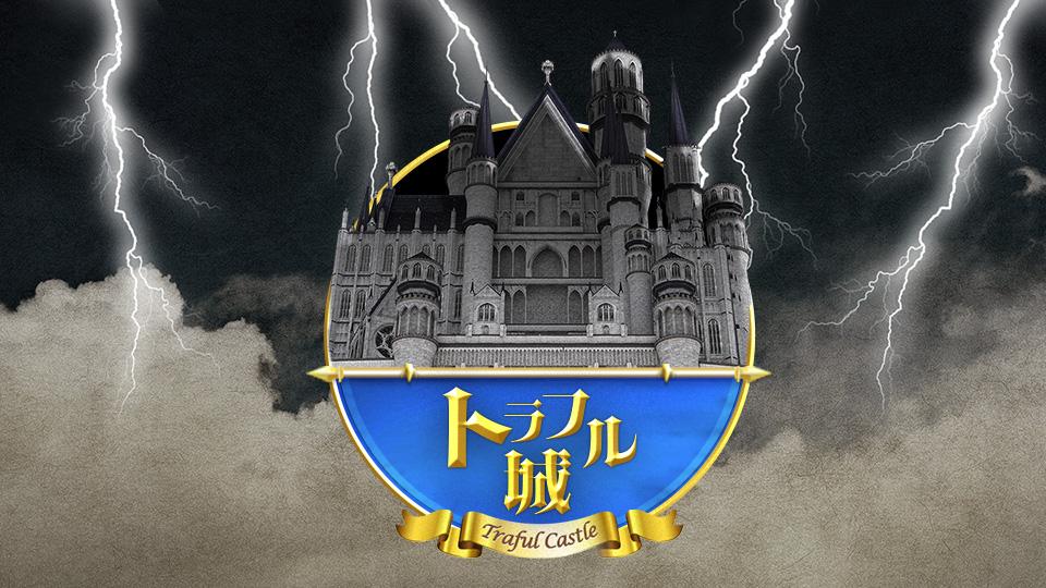 トラフル城