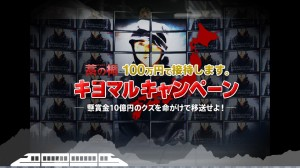映画 「藁の楯」スペシャルキャンペーン