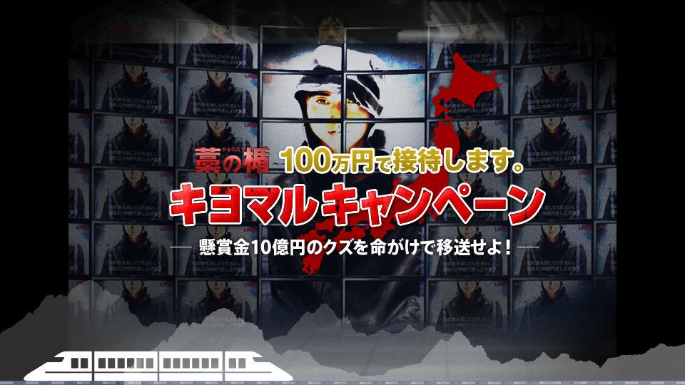 映画「藁の楯」Twitterキャンペーンコンテンツ 施策