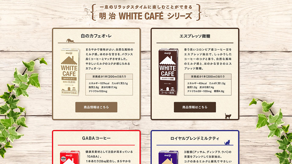 WHITECAFE | 株式会社 明治