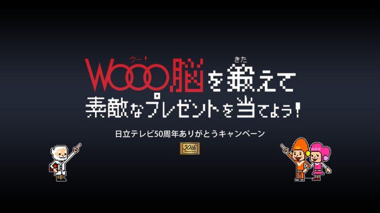 日立テレビ50周年ありがとう Webキャンペーン