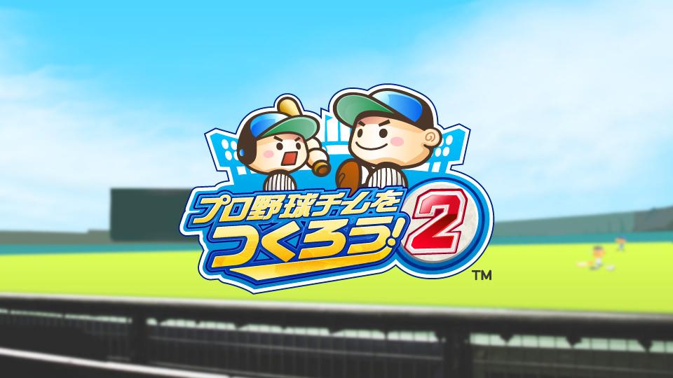 """""""応援することをジェネレーター化。"""" プロ野球チームをつくろう!2 製品サイト"""