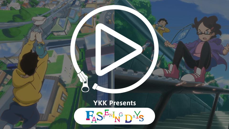 3ヶ国語対応で「ブランドの取組み」を世界に発信!「YKKショートアニメ「FASTENING DAYS」スペシャルサイト」