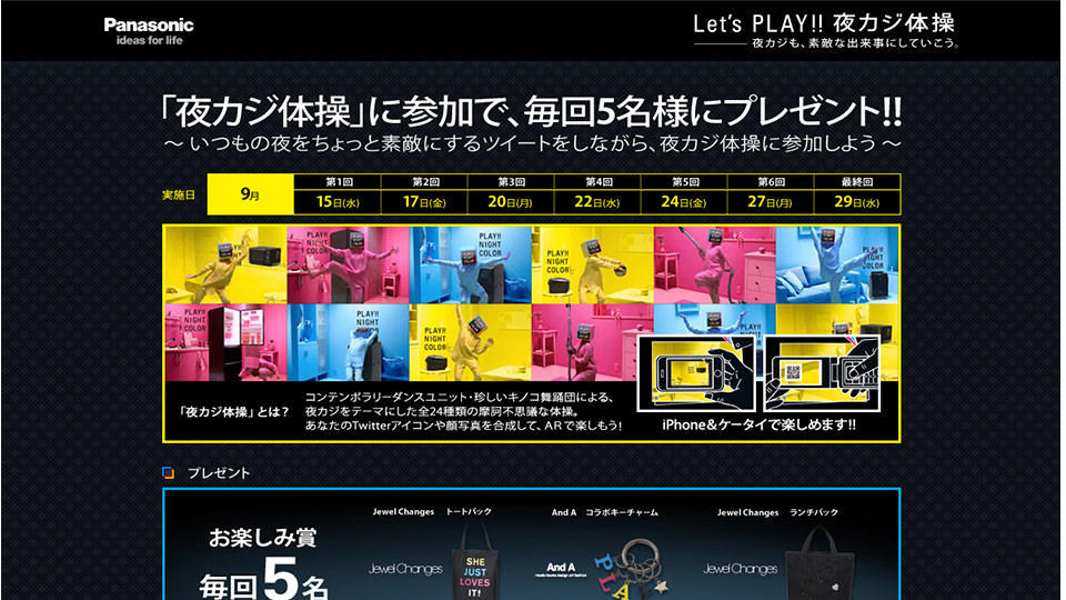 Let's PLAY!! 夜カジ体操