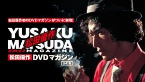 松田優作DVDマガジン