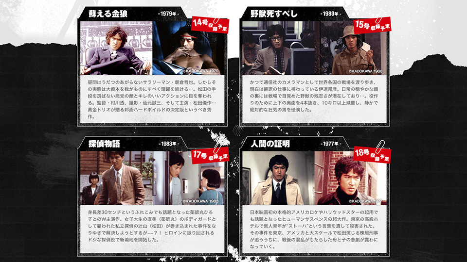 松田優作検定!あなたは「優(作)」を獲得できるか?シェアで集客にアップ「松田優作のDVDマガジン」公式サイト
